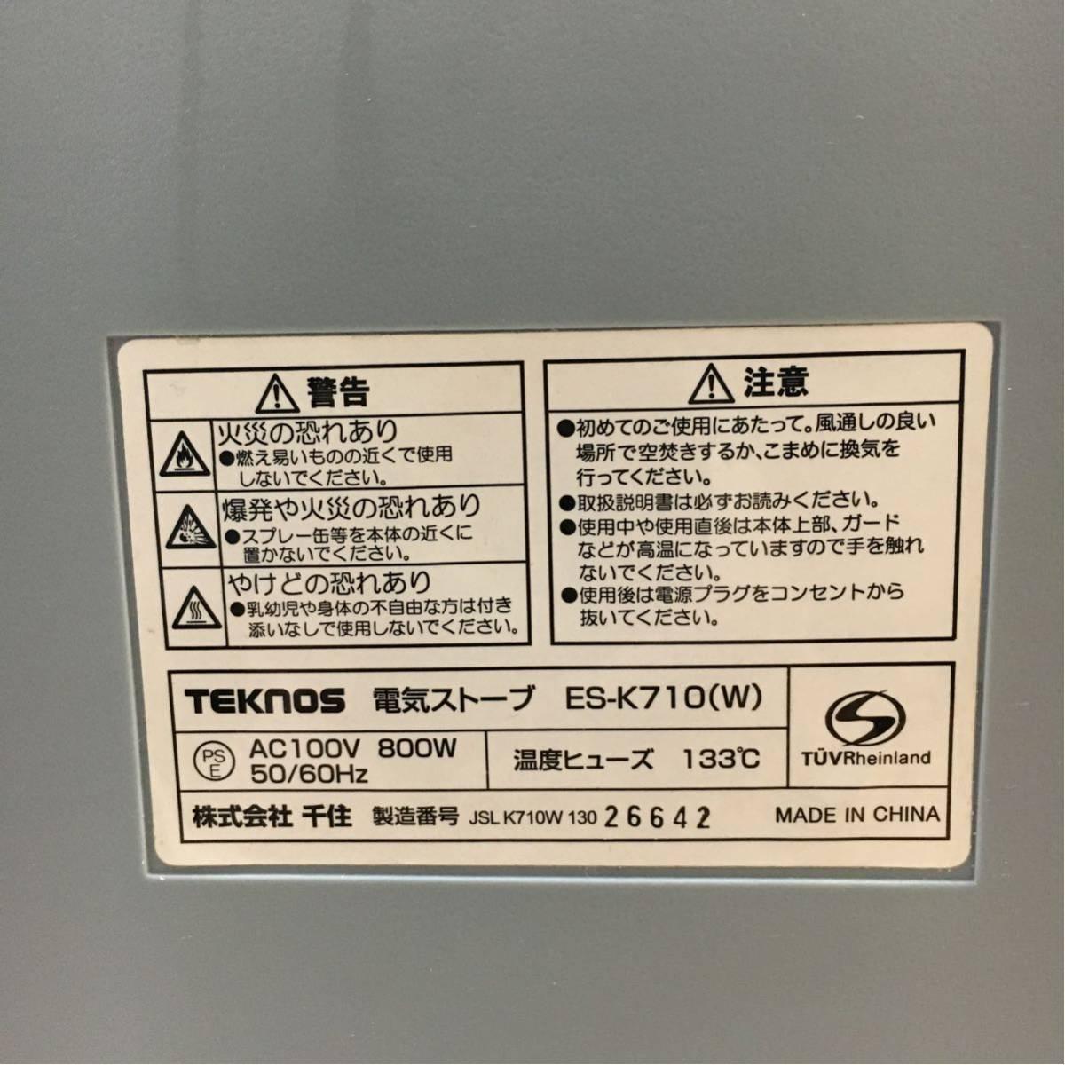 【美品】電気ストーブ ヒーター TEKNOS 800W 暖房器具 動作確認済み 転倒OFFスイッチ_画像7