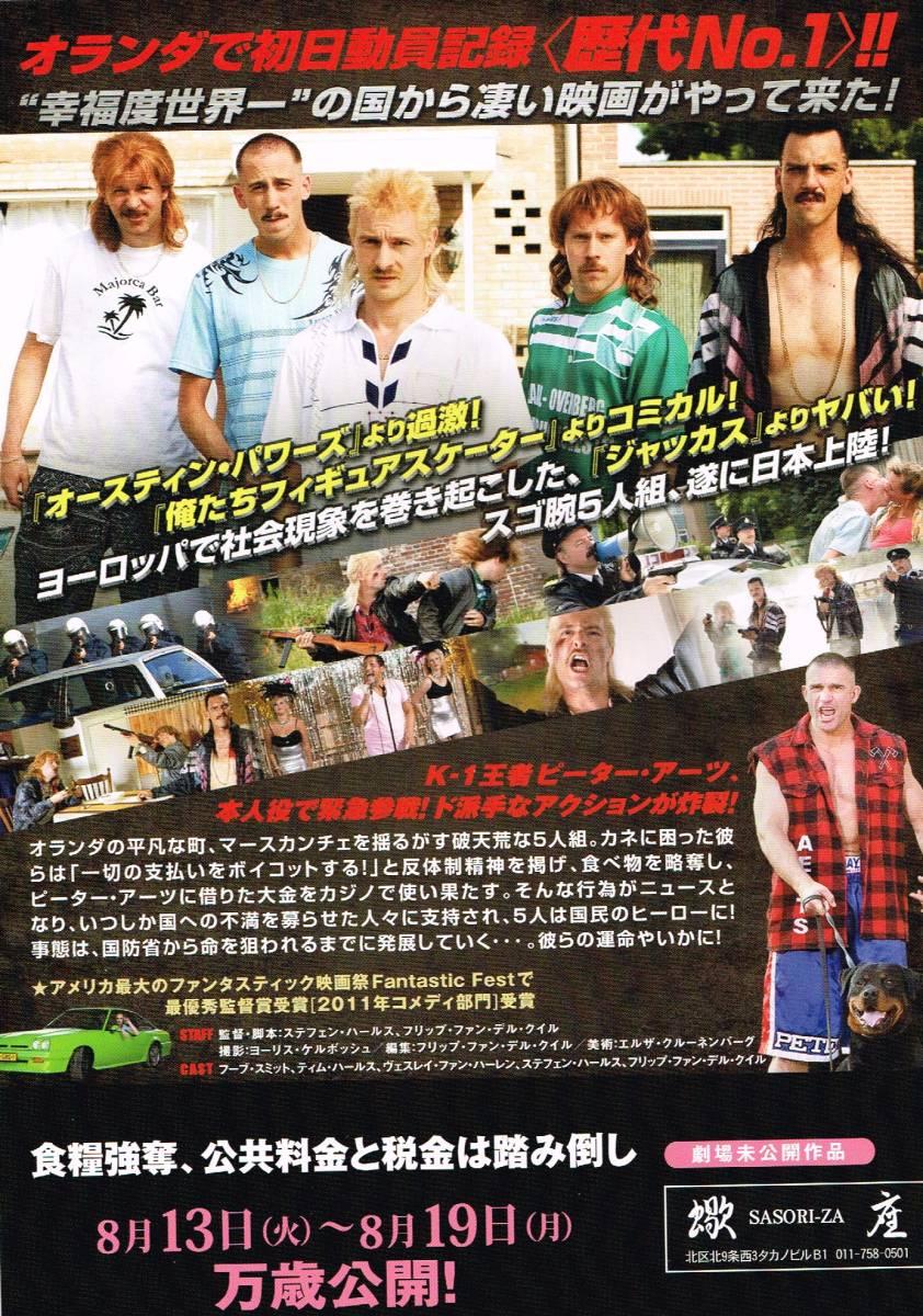 映画チラシ・北海道版「暴走!ターボ・バスターズ」_画像2