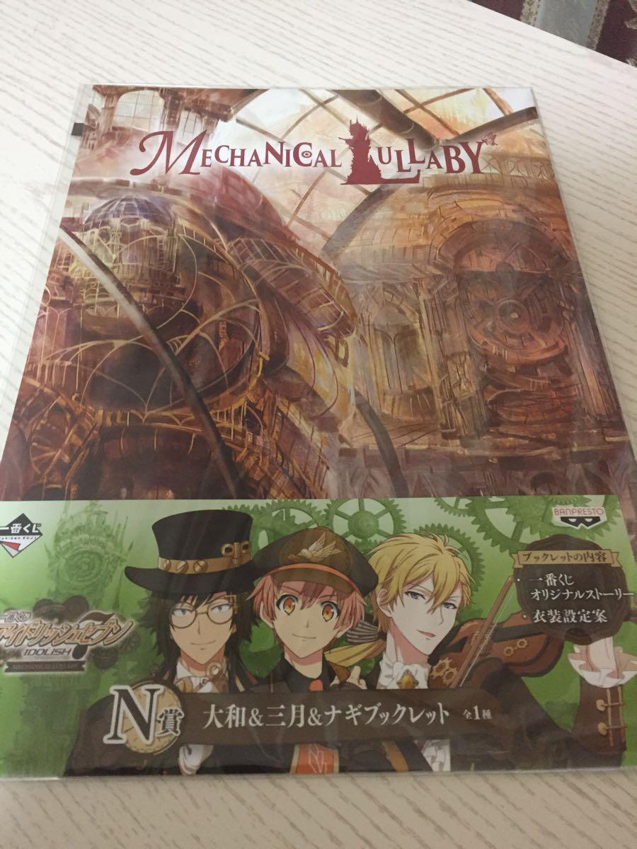 一番くじ アイドリッシュセブン MECANICAL LULLABY N賞 大和&三月&ナギブックレット