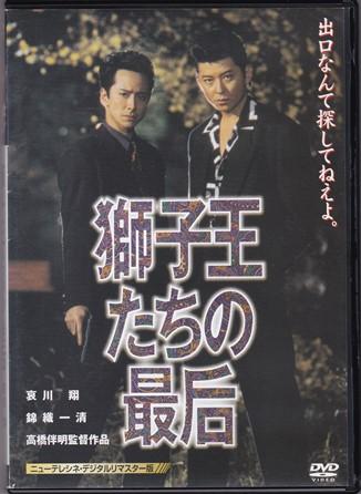 哀川翔 少年隊 錦織一清 獅子王たちの最后 DVD