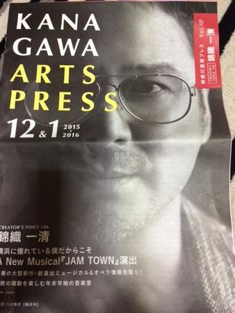 神奈川芸術プレス Vol.127 錦織一清