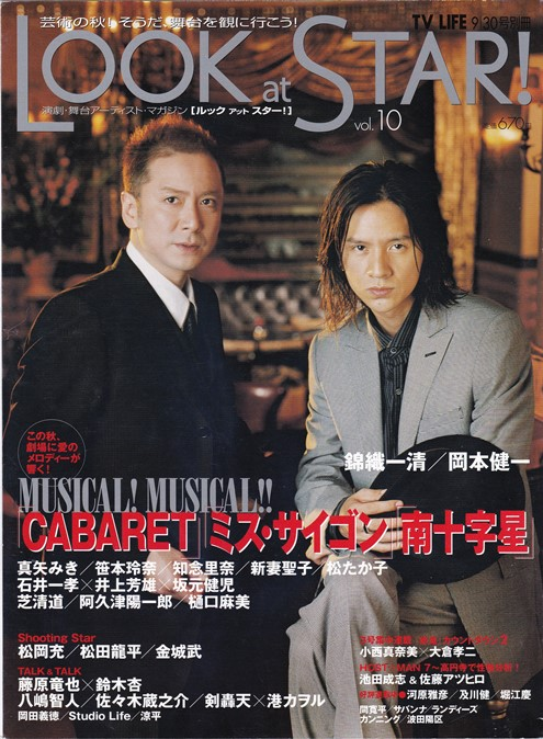 LOOK at STAR!ルックアットスター 2004年Vol.10 錦織一清 岡本健一 松たか子 少年隊