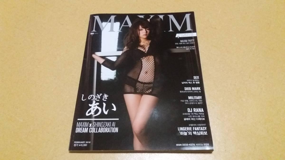 篠崎愛 韓国限定 完売雑誌 「MAXIM」(A type) グラビア 2016年2月号 写真集