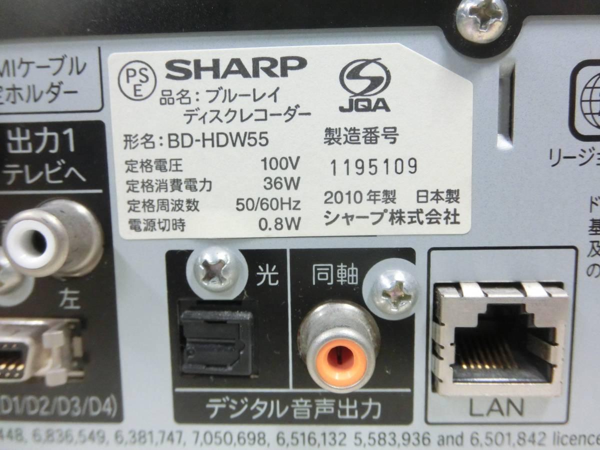 SHARP AQUOS BD/HDD ブルーレイレコーダー BD-HDW55 500GB 2010年製 通電OK N2080_画像7