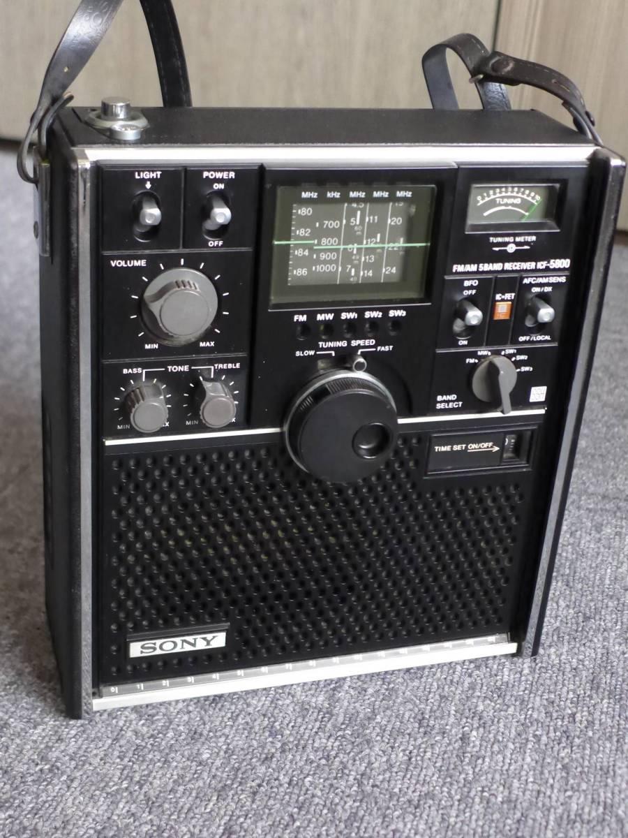 SONY ソニー Skysensor スカイセンサー5800 ICF-5800 BCLラジオ ケース付き 動作品 程度良