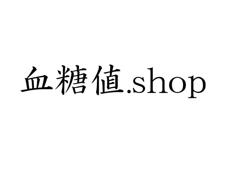 血糖値.shop ドメイン譲渡_画像1