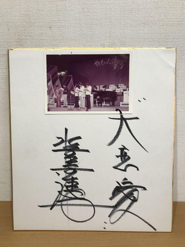 【送料100円】サイン色紙 水前寺清子 大恋愛 やっちゃおう!チータ写真付