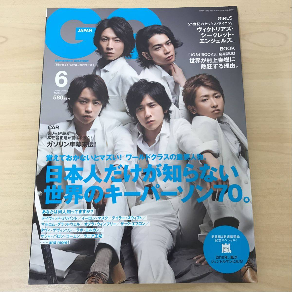 GQ JAPAN (ジーキュー ジャパン) 2010年 6月号 嵐 櫻井翔 松本潤 二宮和也 相葉雅紀 大野智