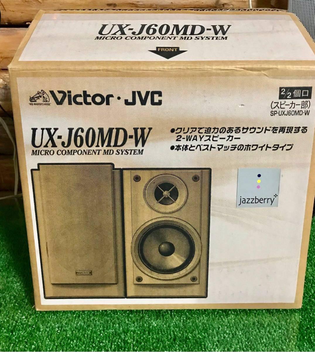 「定額あり」ビクター SP-UXJ60MD-W 用 スピーカー 新品です未使用。_画像1