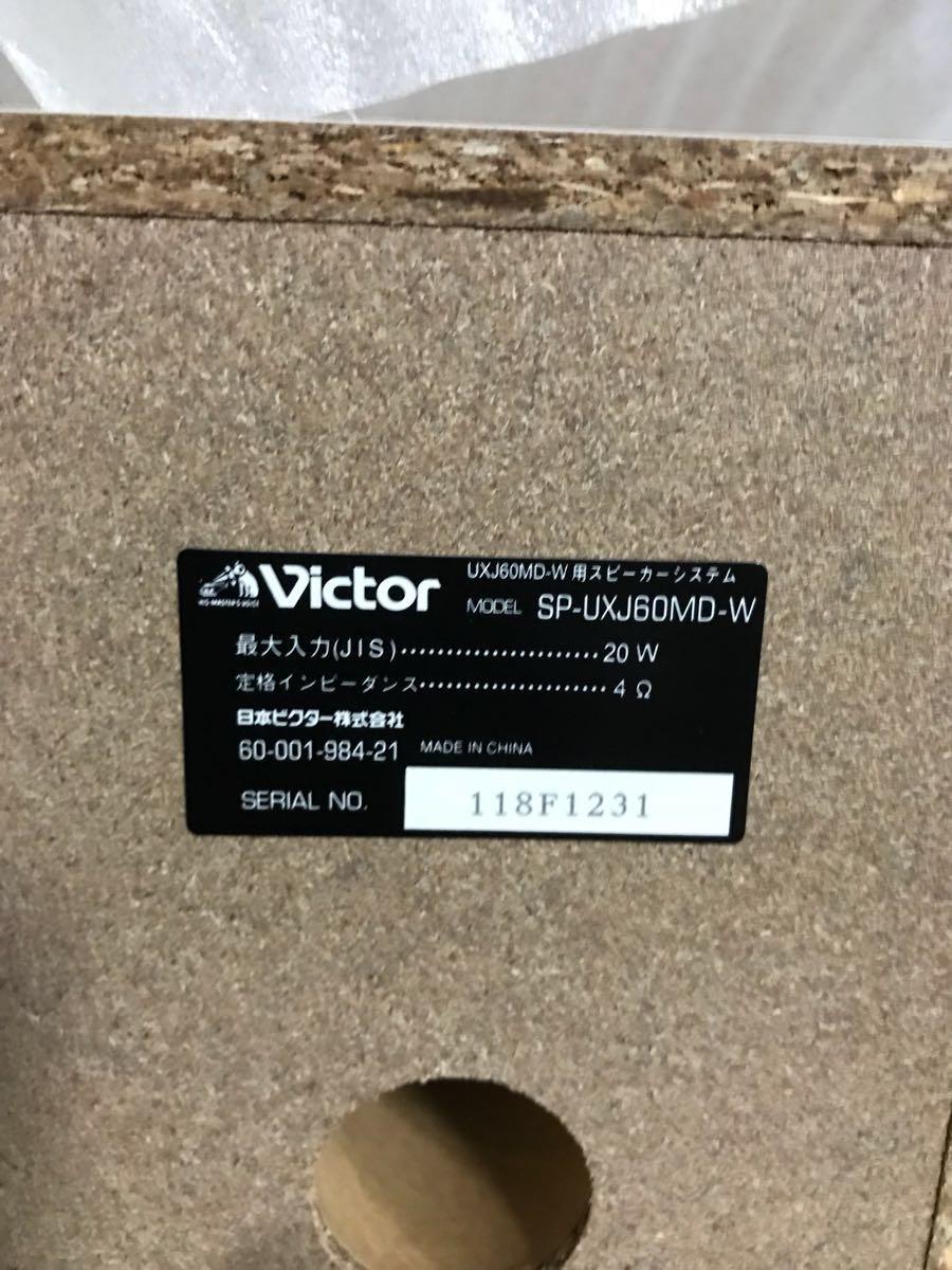 「定額あり」ビクター SP-UXJ60MD-W 用 スピーカー 新品です未使用。_画像4