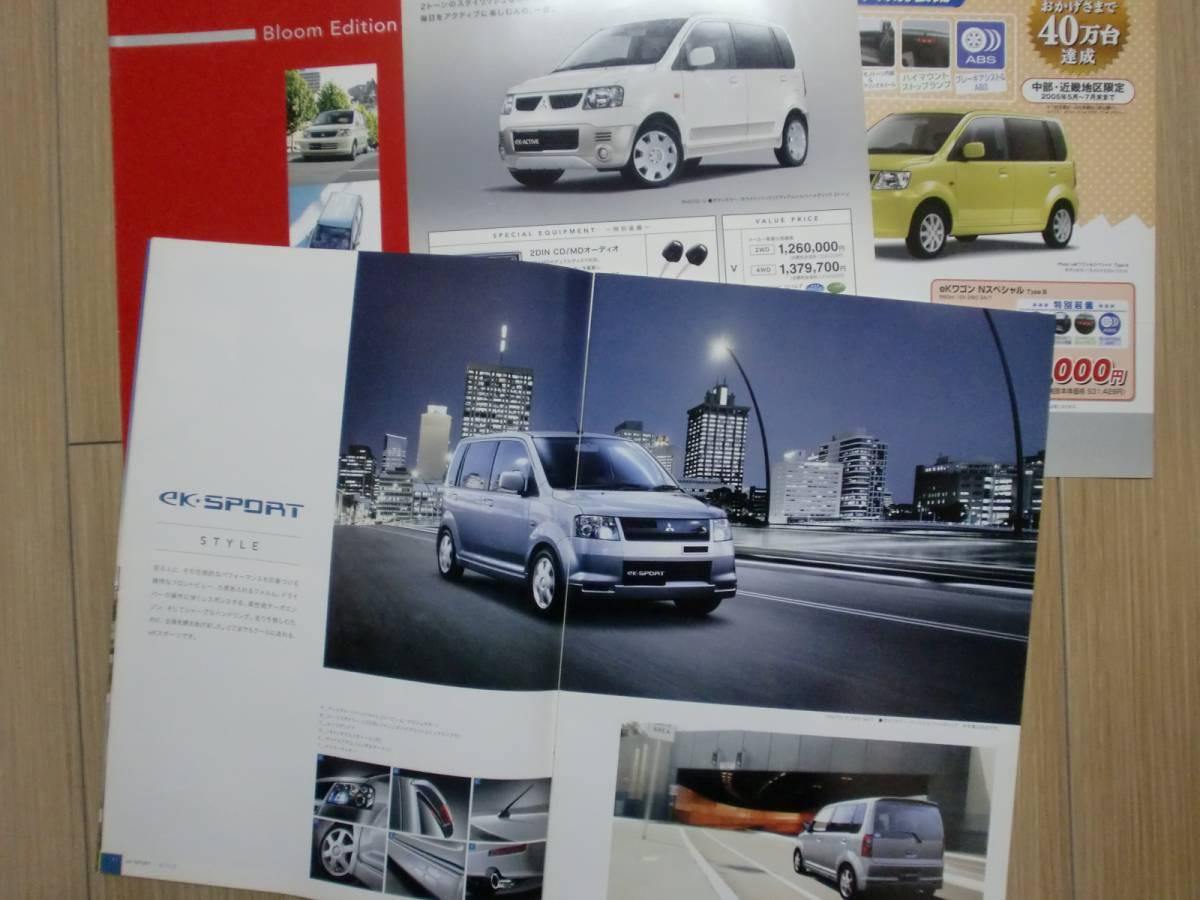 eKシリーズ カタログ '05年4月_画像3