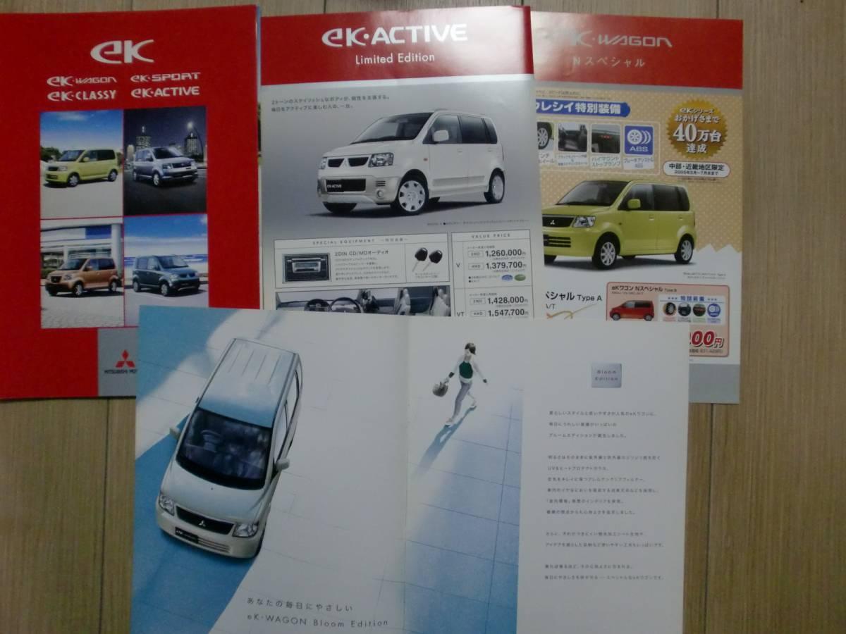 eKシリーズ カタログ '05年4月_画像7