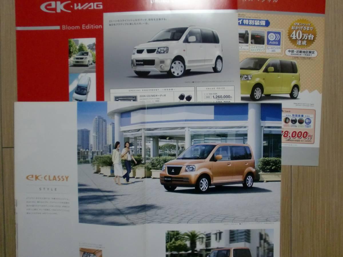 eKシリーズ カタログ '05年4月_画像4