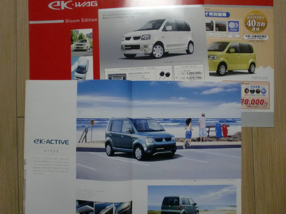eKシリーズ カタログ '05年4月_画像5