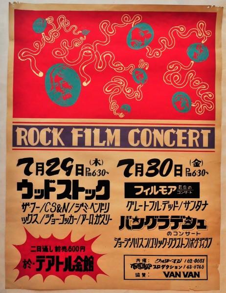 古い70年代手書き ROCK FILM CONCERT ポスター ウッドストック、フィルモア最後のコンサート、バングラデッシュ