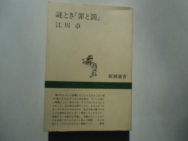 謎とき「罪と罰」        江川 卓        新潮選書