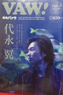 月刊VAW! VOL.9 代永翼