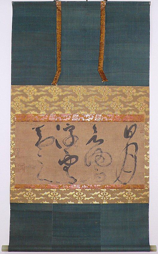 【掛け軸】 鎌倉時代 頓阿和尚 「墨跡・日月」 高僧遺墨展出品作です 箱書きあり