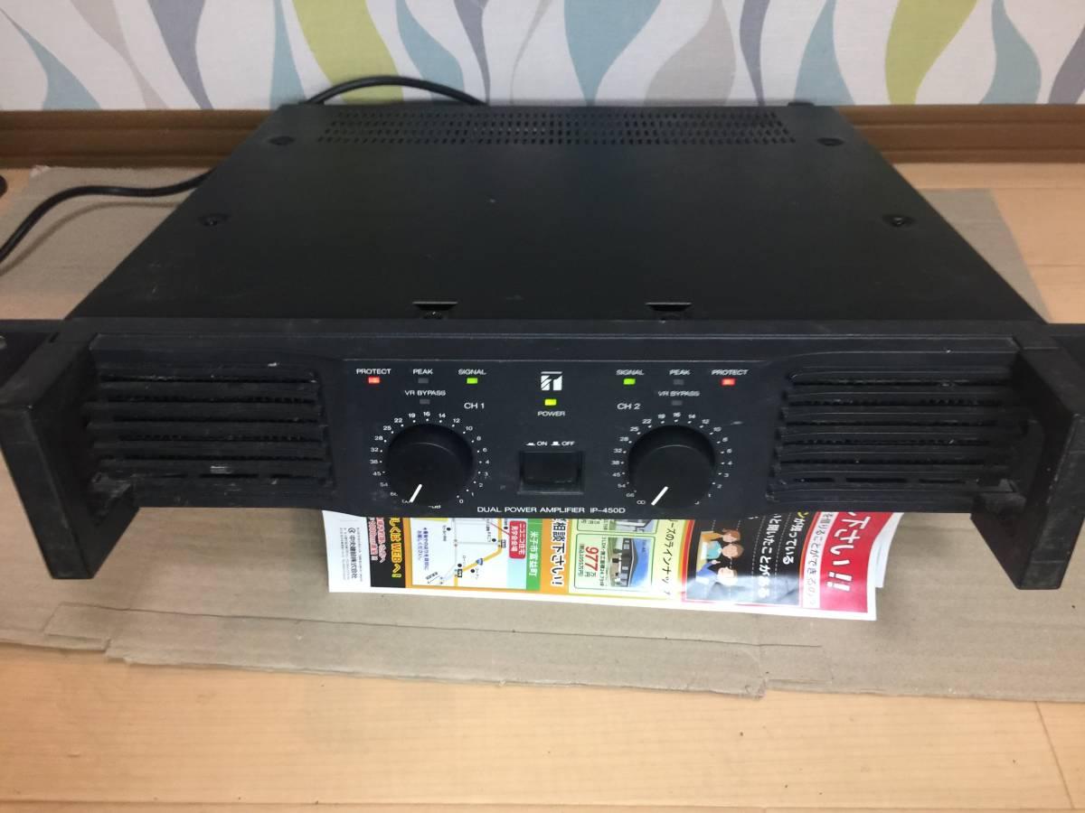 パワーアンプ TOA IP-450D 450Wx2チャンネル 軽量 高出力 ジャンク