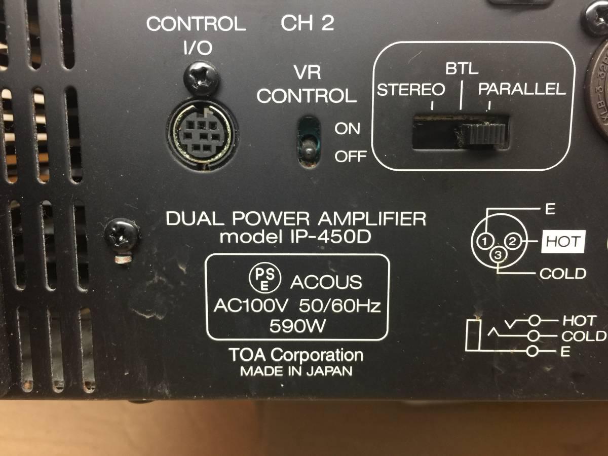 パワーアンプ TOA IP-450D 450Wx2チャンネル 軽量 高出力 ジャンク_画像6