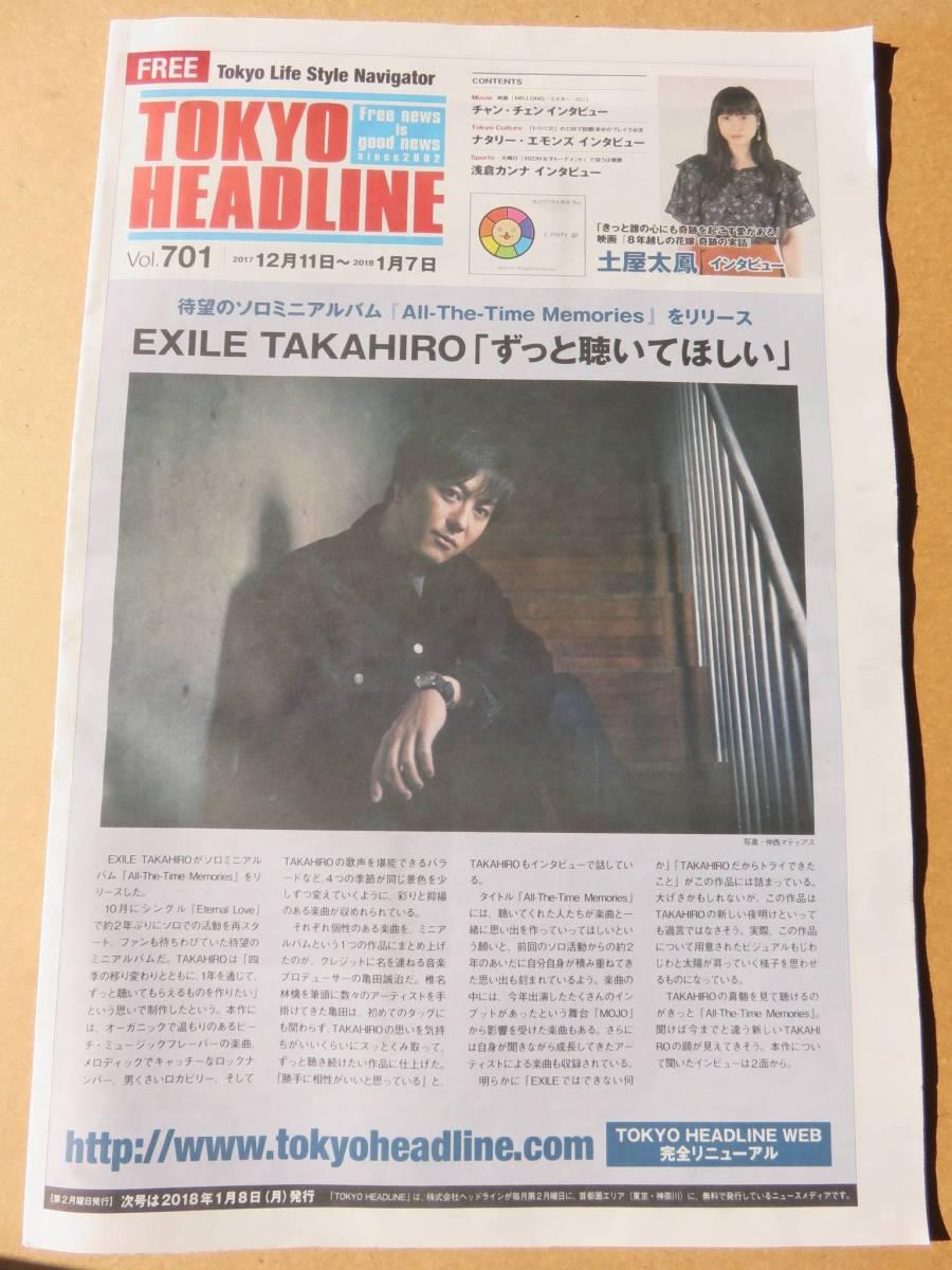 TOKYO HEADLINE ★EXILE TAKAHIRO★東京ヘッドラインVol.701 2017/12/11号  土屋太鳳インタビュー ②/3