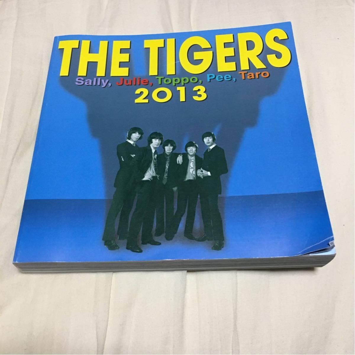 THE TIGERS 2013 写真集 ザ・タイガース 沢田研二 岸部一徳