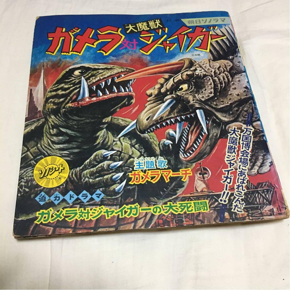 「大魔獣 ガメラ対ジャイガー」 朝日ソノラマ ソノシート_画像1