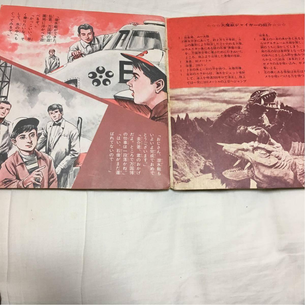 「大魔獣 ガメラ対ジャイガー」 朝日ソノラマ ソノシート_画像2