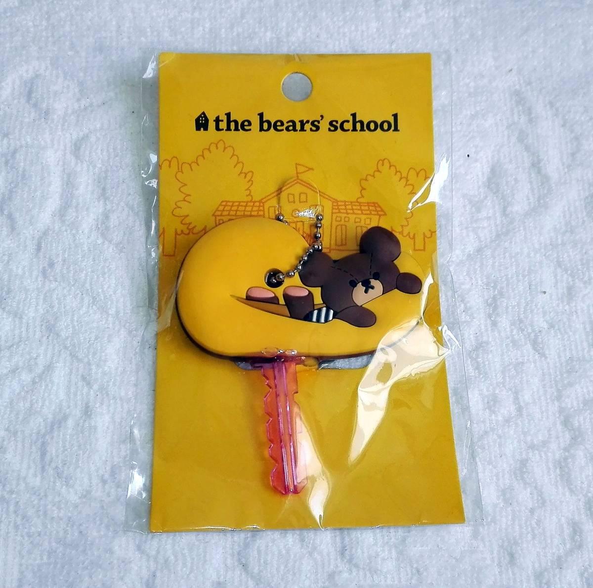 Bandai ... ....the bear*s school ключ meto ключ покрытие ключ держатель тыква хлеб ... .......... домкрат -