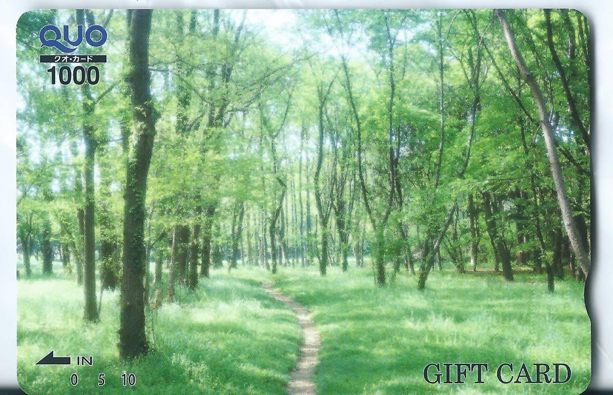 【QUOカード】 クオカード未使用 森林 1,000円分 Tポイント消化に!<スタンダード/ギフトカード>_画像1