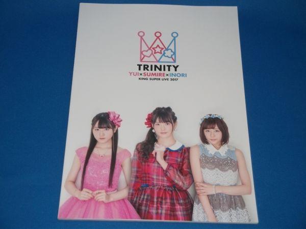 KING SUPER LIVE 2017 TRINITY パンフレット 上坂すみれ 小倉唯 水瀬いのり