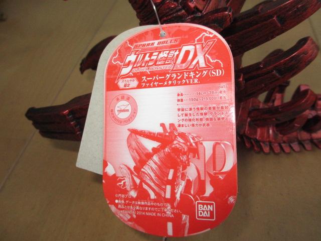 バンダイ ウルトラ怪獣DX スーパーグランドキング(SD)ファイヤーメタリックVer タグ付き_画像4