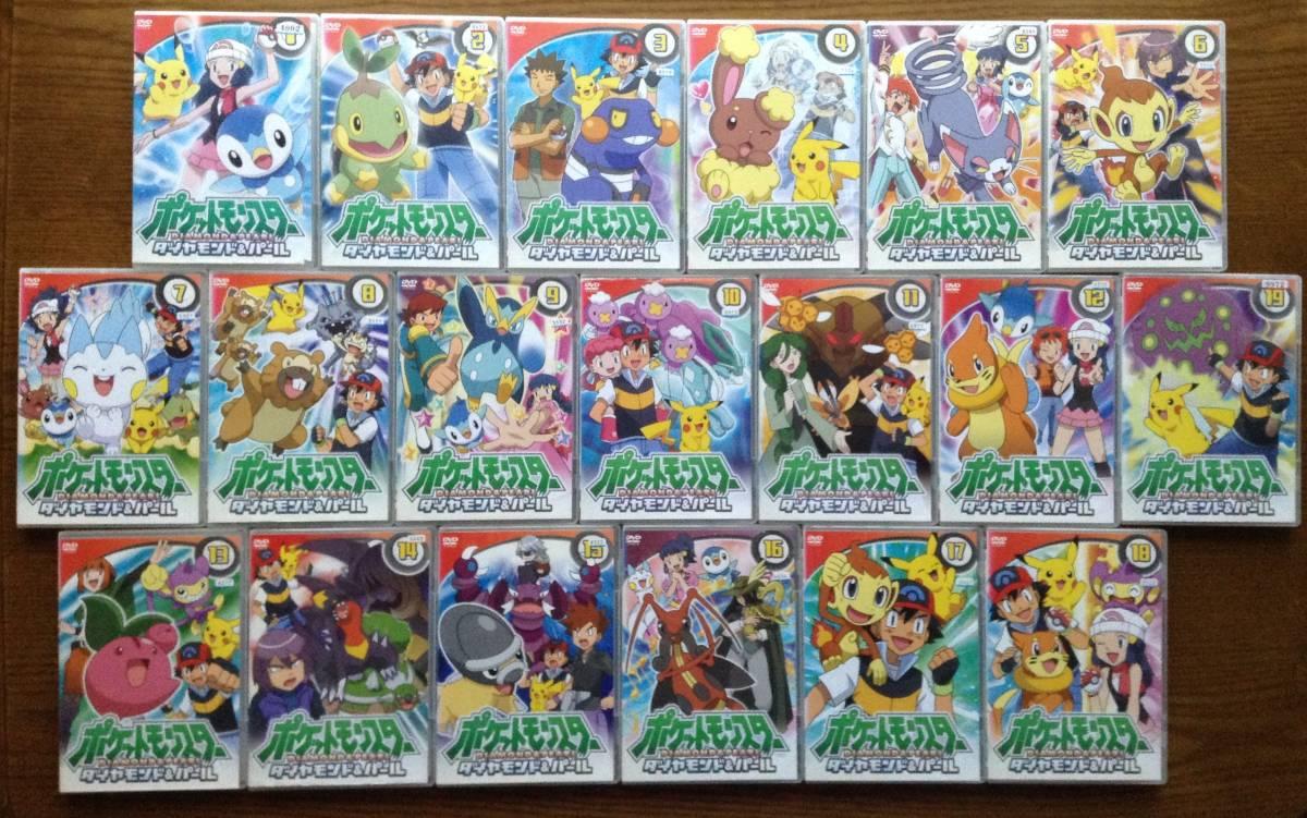 ポケットモンスター ダイヤモンド & パール dvd  - ヤフオク!