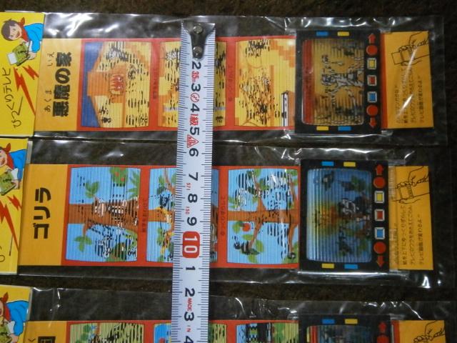 ザ ゲーム びっくりテレビ 昭和レトロ 玩具 当時物 新品 セット ファミコン 立体チェンジ 文具ファンシー時間割 定規 ガチャガチャコスモス_画像3