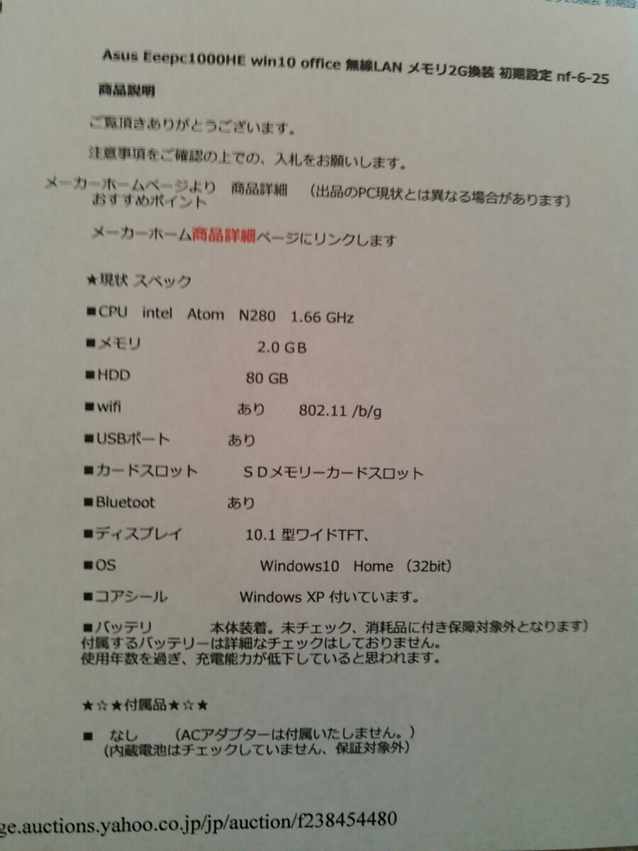 【ジャンク品】ASUs/Eeepc1000HE /Win10パソコン_画像6