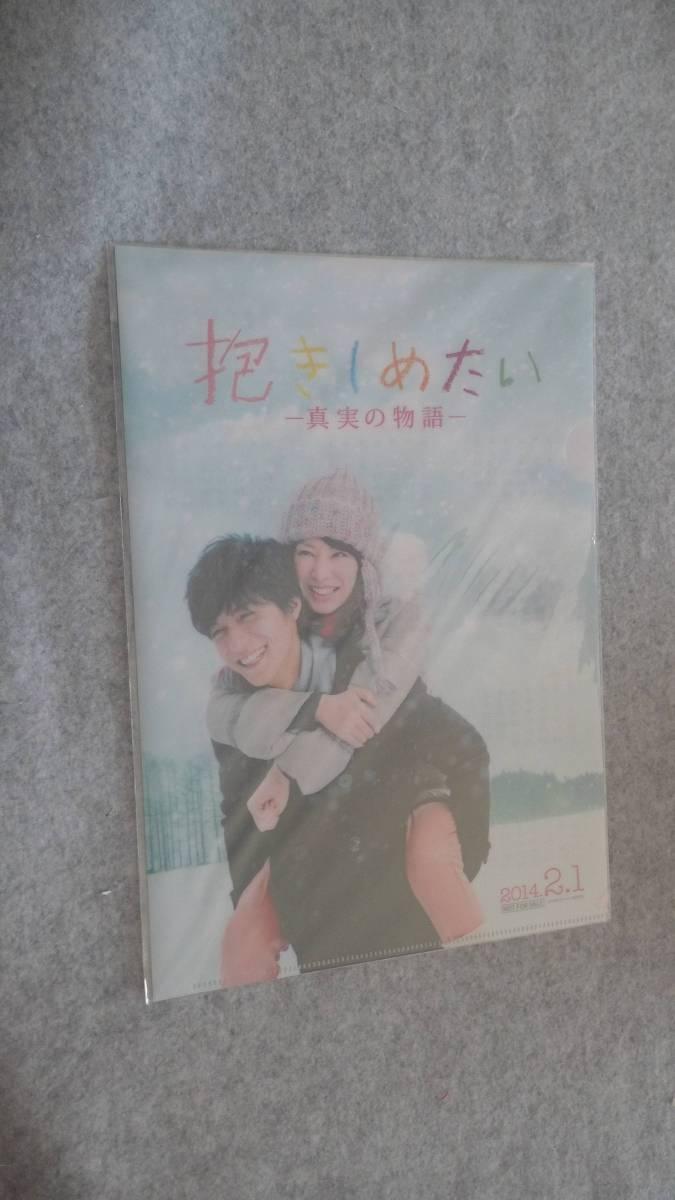 関ジャニ∞ 錦戸亮  映画 抱きしめたい 非売品 クリアファイル