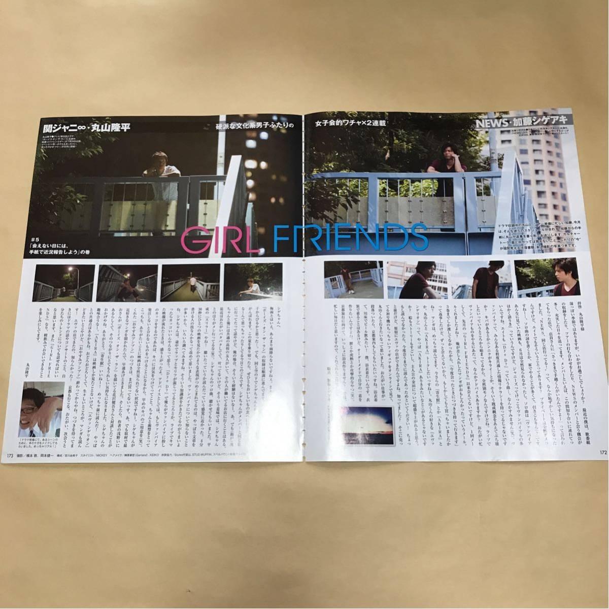 明星 丸山隆平×加藤シゲアキ 連載 GIRL FRIENDS 9回分 2013年中心
