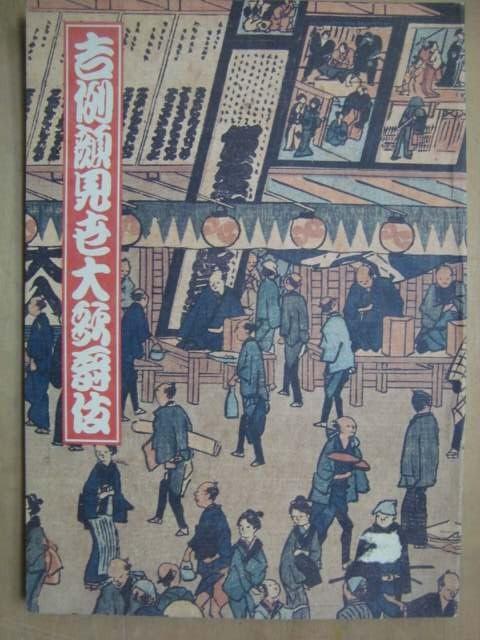 吉例顔見世大歌舞伎★歌舞伎座パンフレット昭和六十二年十一月