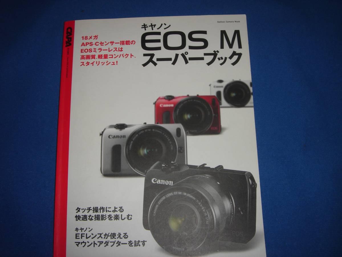 ★キヤノン.EOS.M ス-パ-ブツク.解説本+カタログ×3冊..+EOS M2+EOS M3.