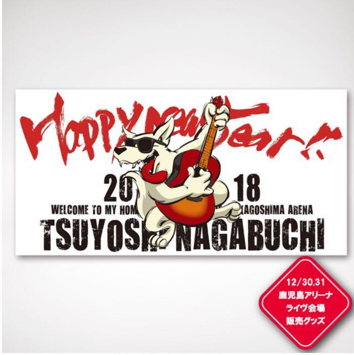 長渕剛 WELCOME TO MY HOMETOWN 2017.12.30.31 鹿児島 KAGOSHIMA ARENA PREMIAM 完売 HAPPY NEW YEAR ビックタオル②