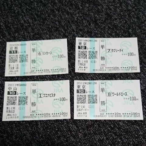 現地馬券 2002~2015年 約300枚 G1 G2 G3 特別 メイクデビュー 平場 詰め合わせ