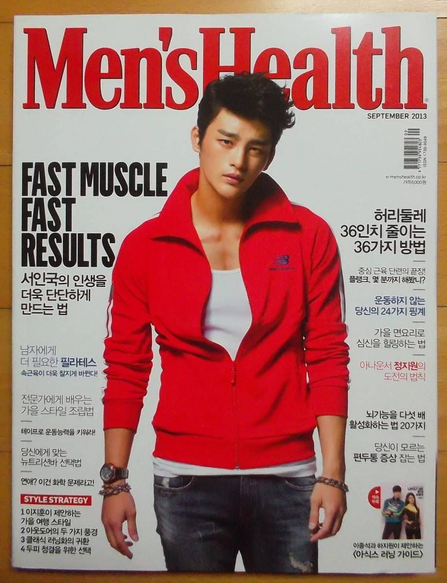 [ソ・イングク] 韓国雑誌 1冊「メンズヘルス」特集6P、表紙、目次/2013年