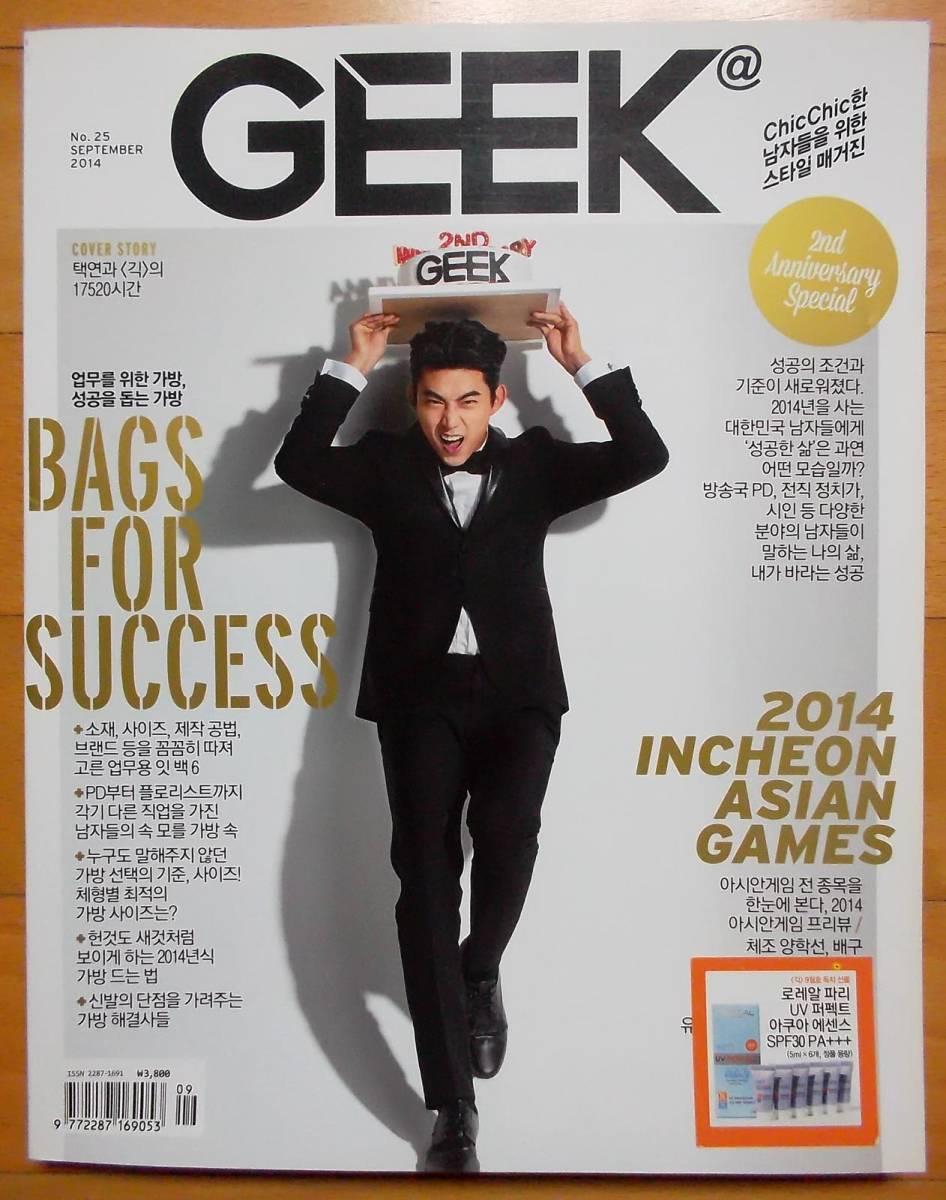 [2PM テギョン ヨ・ジング] 韓国雑誌 1冊 GEEK/2014年