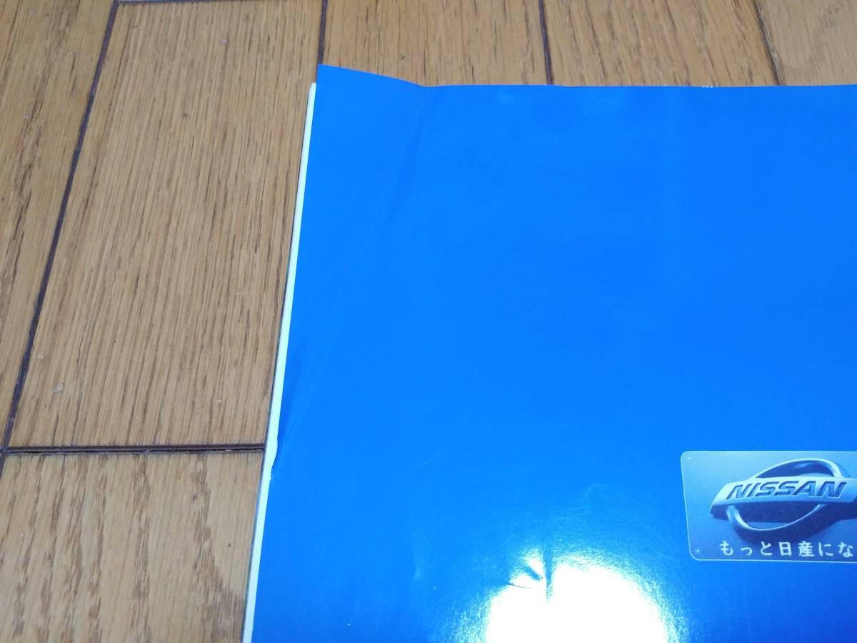 日産 P10/P11系プリメーラ、W10/W11系アベニールのカタログ18冊セット(おまけ付)_画像8