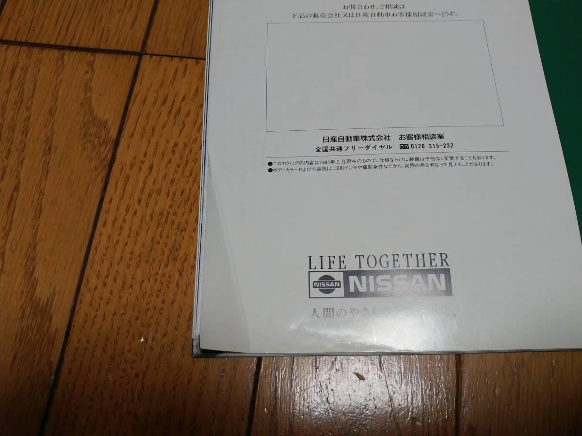 日産 P10/P11系プリメーラ、W10/W11系アベニールのカタログ18冊セット(おまけ付)_画像10
