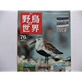 週刊 野鳥の世界 全国版 2011年 8/16号 NO.76★3_画像1