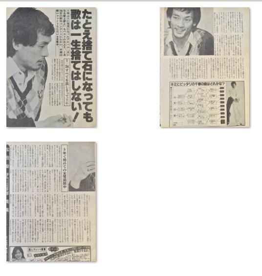 送無 松山千春 激白 自分を語る デビューから6年 様々な変化が起き、時の流れがあります。
