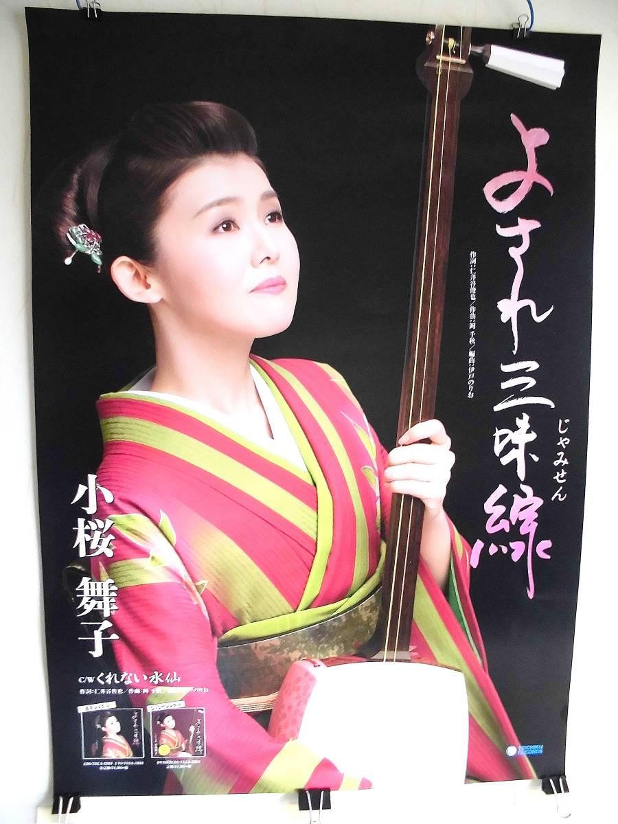 よされ三味線 小桜舞子 告知ポスター(B2サイズ) 未使用ですが、巻き皺や巻き折れなどがあります。