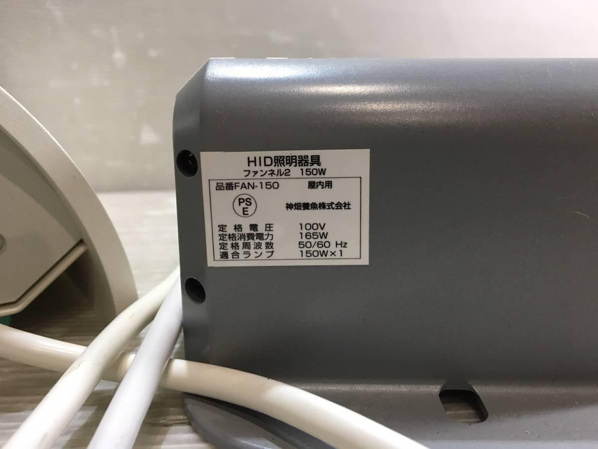 (5)カミハタ FUNNEL2 150W コンパクトメタルハライドランプ_画像3