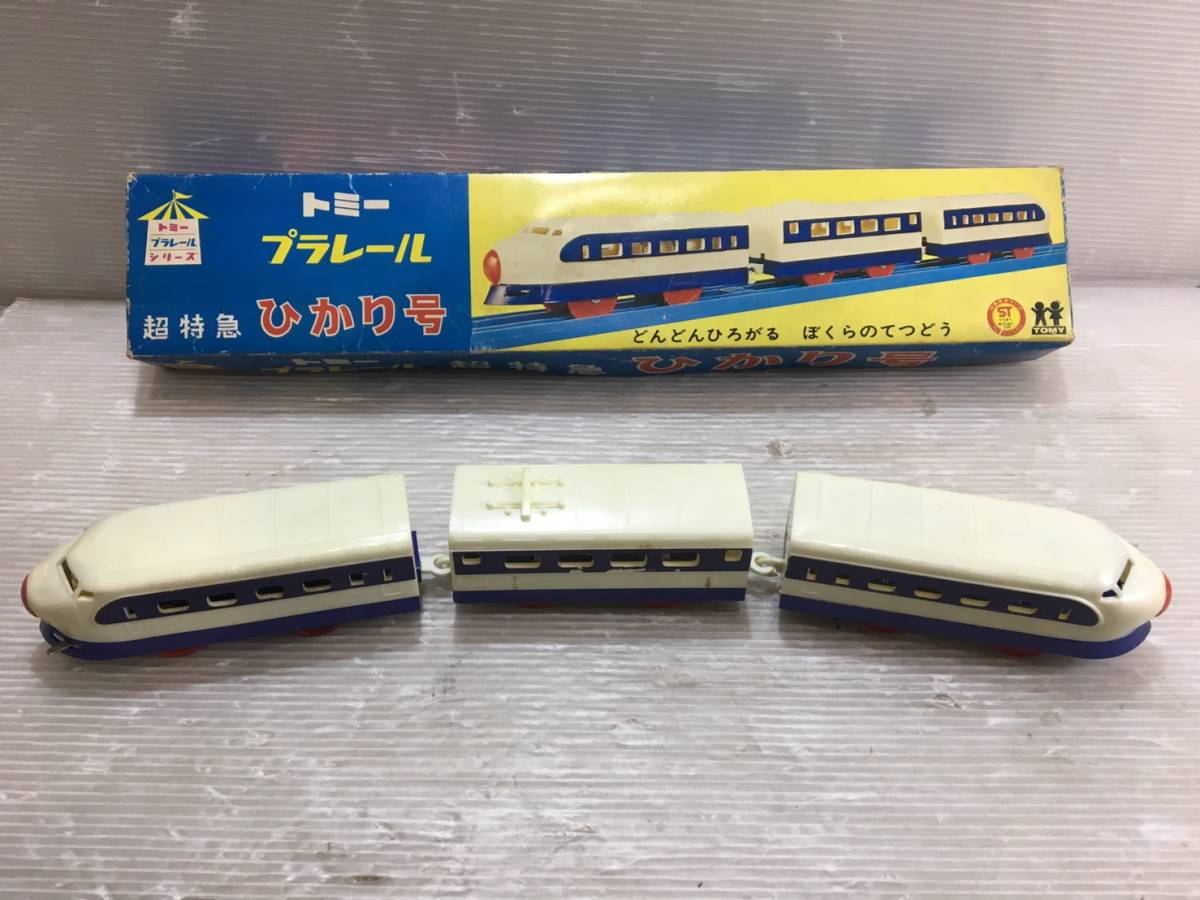 (44)ジャンク トミープラレールシリーズ 超特急ひかり号